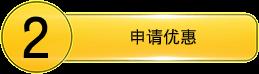 step2_zh